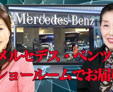 メルセデス・ベンツ