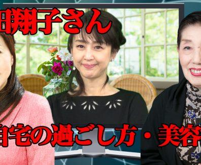 相田翔子さん④