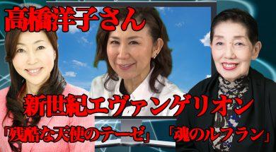 高橋洋子さん②