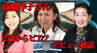 高橋洋子さん①